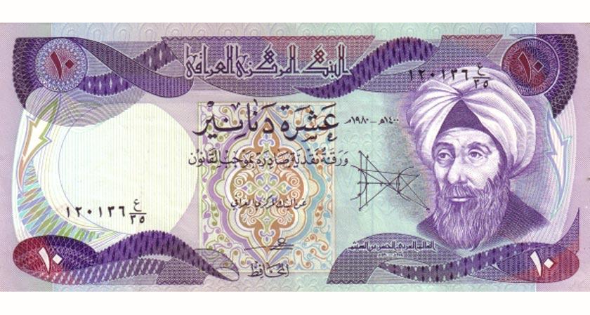 Iraq banknote featuring Alhazen