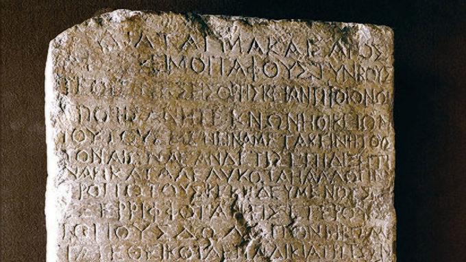 Nazareth Inscription